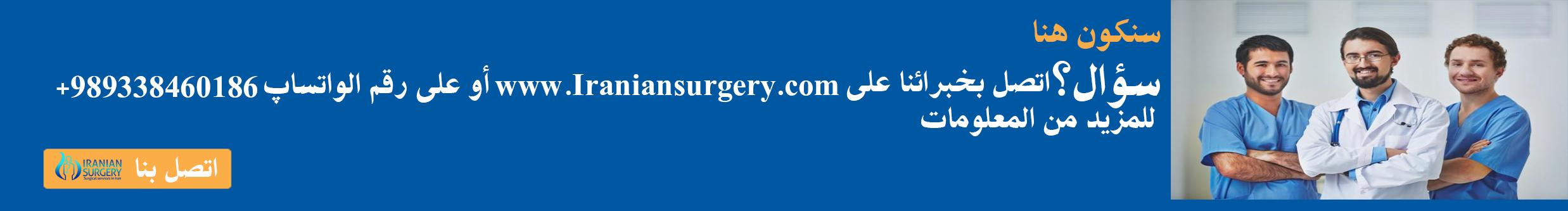 iranian surgery