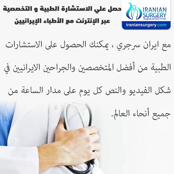 الاستشارة الطبیة مع دکتور