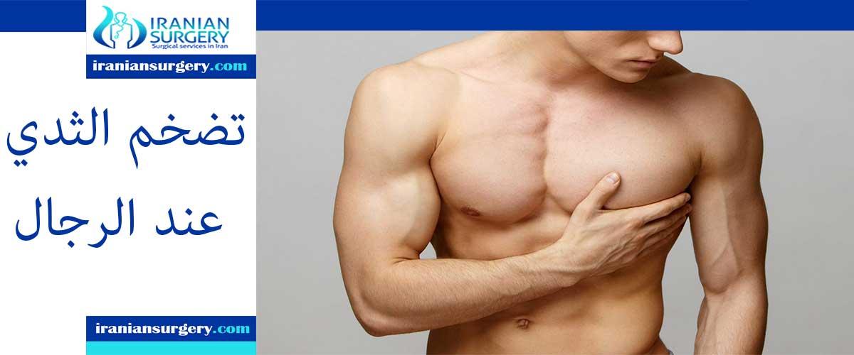 تضخم-الثدي-عند الرجال