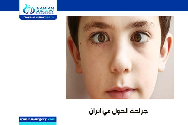 كم تستغرق عملية تصحيح الحول للكبار علاج الحول عند الكبار عملية حول العين للكبار علاج الحول
