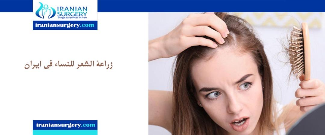 زراعة الشعر للنساء في ایران
