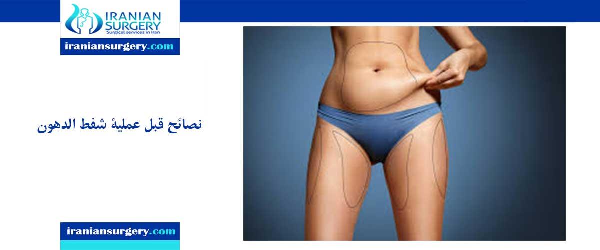 نصائح قبل عملیة شفط الدهون
