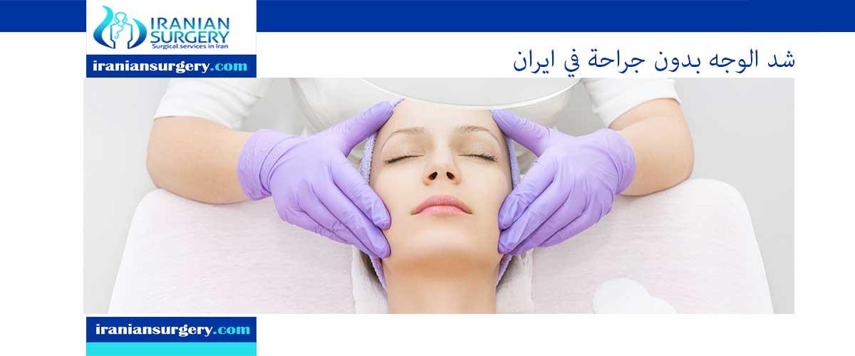 عمليات شد الوجه بدون جراحه في ایران