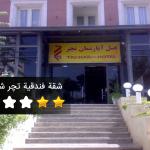 شقة فندقية تچر شیراز