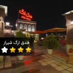 فندق أرگ شیراز