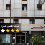 فندق أطلس شیراز