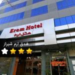 فندق إرم شیراز