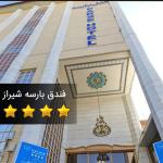 فندق بارسه شیراز