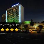فندق بارسیان استقلال طهران