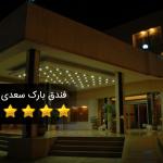 فندق بارک سعدي شیراز