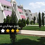 فندق جهانگردي شیراز
