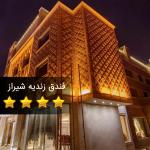 فندق زندیه شیراز