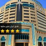 فندق مدینة الرضا مشهد