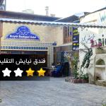 فندق نیایش التقلیدي شیراز