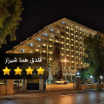 فندق هما شیراز
