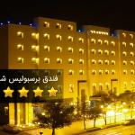 فندق پرسپولیس شیراز