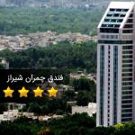 فندق چمران شیراز