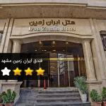 فندق ایران زمین مشهد