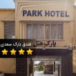 فندق بارک شیراز