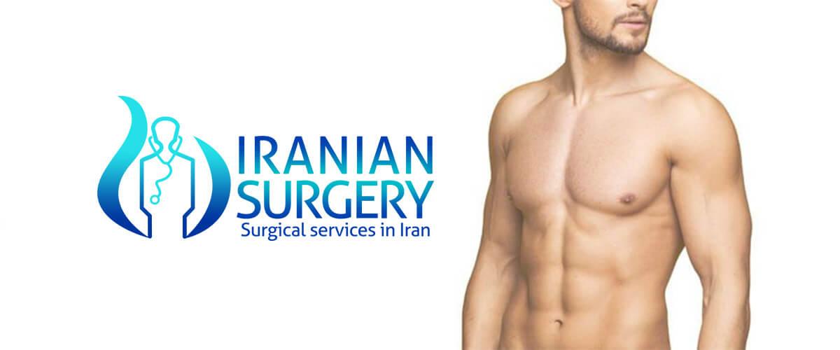 Gynecomastia cost in iran(Male Breast Reduction Surgery)