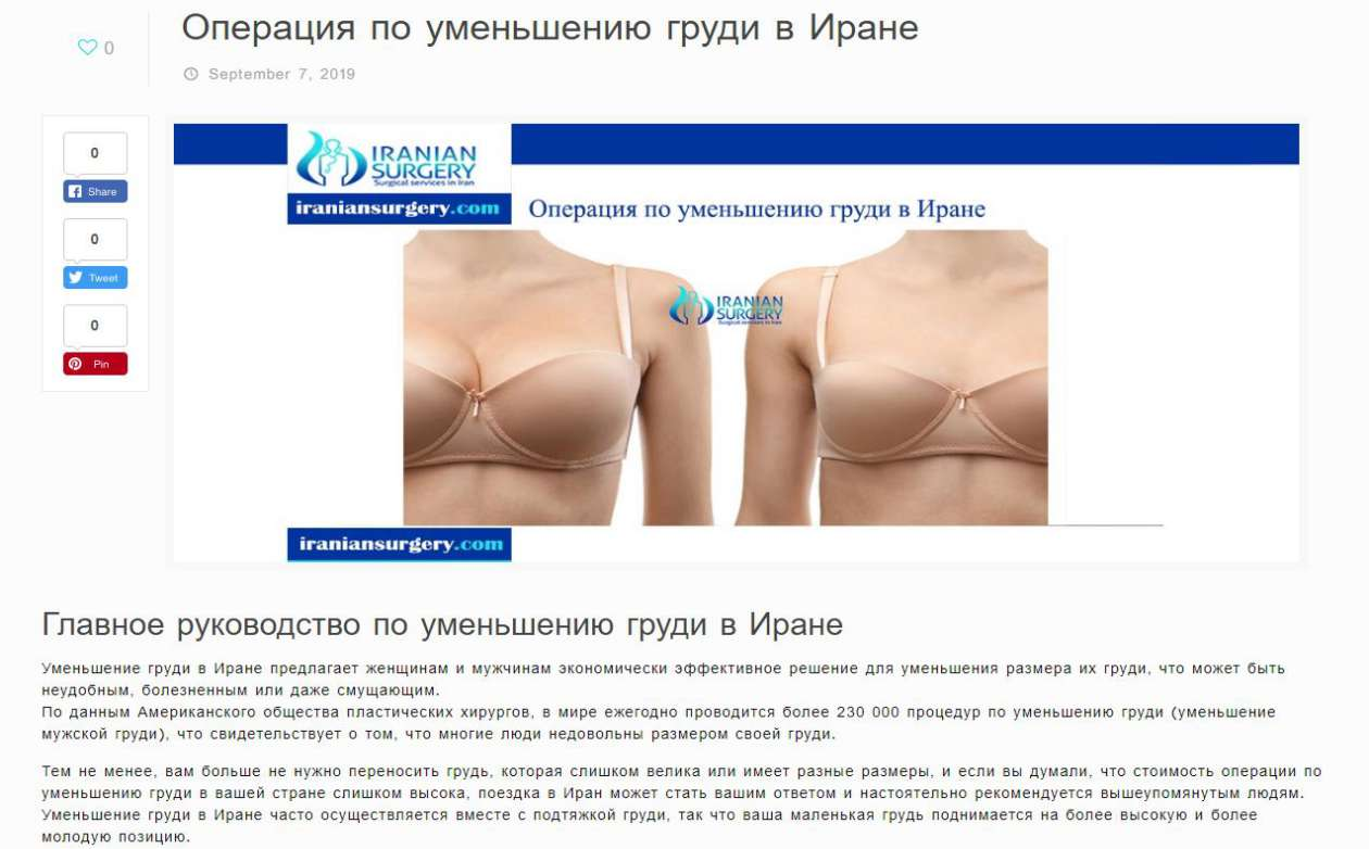 Операция по уменьшению груди в Иране