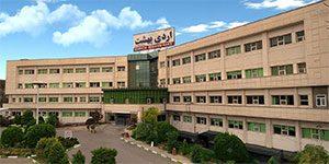 Ordi behesht Hospital shiraz