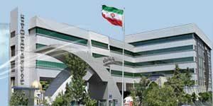 مستشفي خاتم الانبیاء طهران
