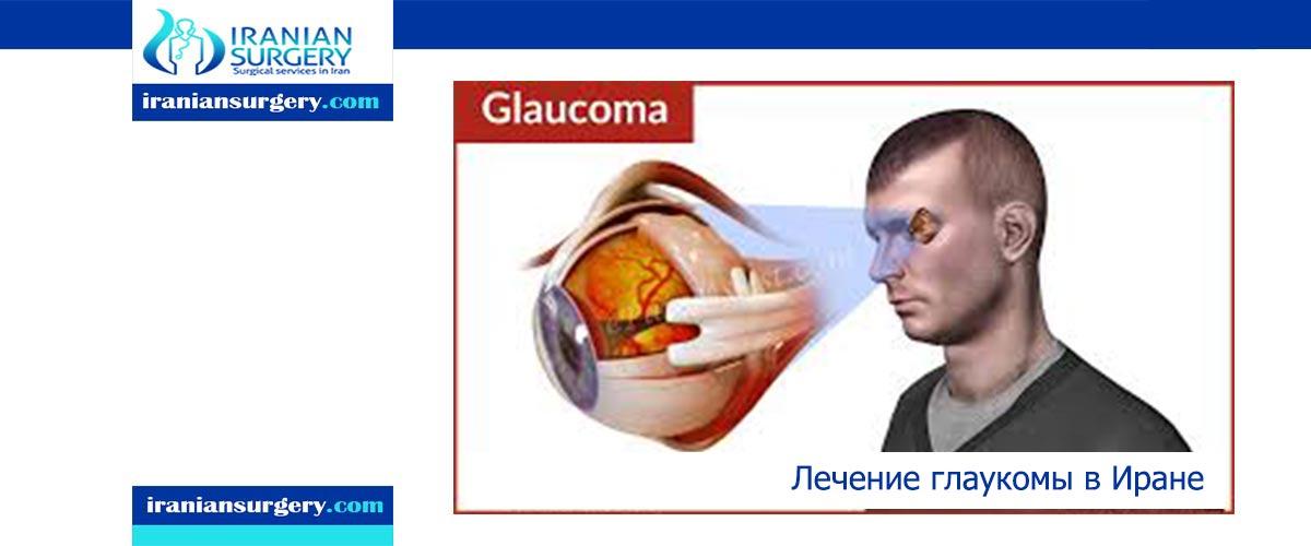 Лечение глаукомы в Иране