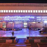 افضل مستشفيات في ایران لجراحة العامة